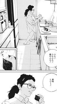 ウシジマくん ネタバレ 最新 465 画バレ【闇金ウシジマくん 最新466】15.jpg