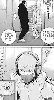 ウシジマくん ネタバレ 最新 465 画バレ【闇金ウシジマくん 最新466】9.jpg