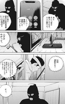 ウシジマくん ネタバレ 最新 466 画バレ【闇金ウシジマくん 最新467】10.jpg