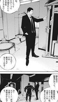 ウシジマくん ネタバレ 最新 466 画バレ【闇金ウシジマくん 最新467】13.jpg