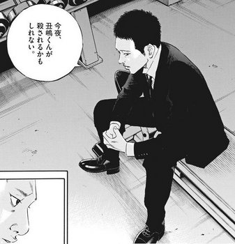 ウシジマくん ネタバレ 最新 466 画バレ【闇金ウシジマくん 最新467】17.jpg