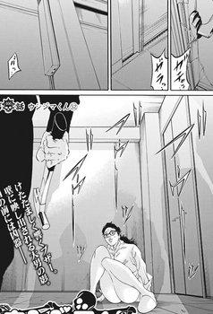 ウシジマくん ネタバレ 最新 466 画バレ【闇金ウシジマくん 最新467】2.jpg