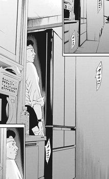 ウシジマくん ネタバレ 最新 466 画バレ【闇金ウシジマくん 最新467】5.jpg