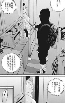 ウシジマくん ネタバレ 最新 466 画バレ【闇金ウシジマくん 最新467】7.jpg
