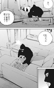 ウシジマくん ネタバレ 最新 466 画バレ【闇金ウシジマくん 最新467】9.jpg