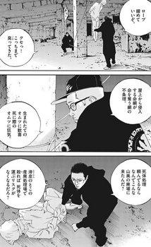 ウシジマくん ネタバレ 最新 467 画バレ【闇金ウシジマくん 最新468】10.jpg
