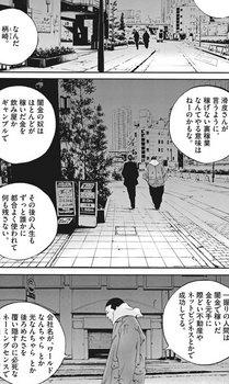 ウシジマくん ネタバレ 最新 467 画バレ【闇金ウシジマくん 最新468】13.jpg