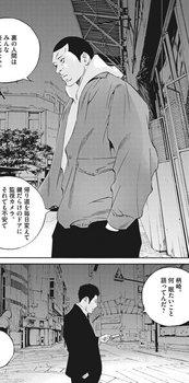 ウシジマくん ネタバレ 最新 467 画バレ【闇金ウシジマくん 最新468】14.jpg