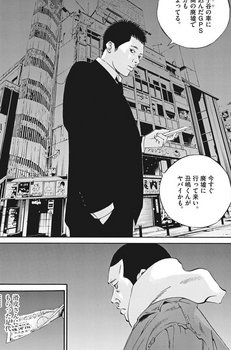 ウシジマくん ネタバレ 最新 467 画バレ【闇金ウシジマくん 最新468】15.jpg