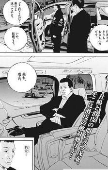ウシジマくん ネタバレ 最新 467 画バレ【闇金ウシジマくん 最新468】17.jpg