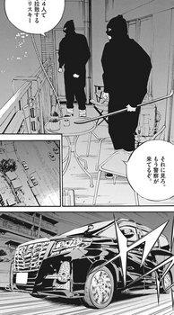 ウシジマくん ネタバレ 最新 467 画バレ【闇金ウシジマくん 最新468】3.jpg