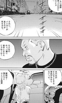 ウシジマくん ネタバレ 最新 467 画バレ【闇金ウシジマくん 最新468】4.jpg