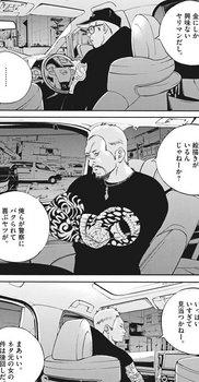 ウシジマくん ネタバレ 最新 467 画バレ【闇金ウシジマくん 最新468】5.jpg