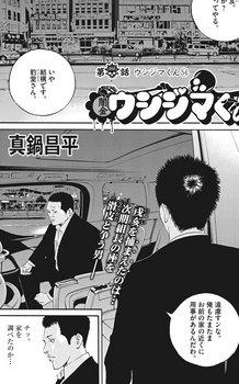 ウシジマくん ネタバレ 最新 468 画バレ【闇金ウシジマくん 最新469】1.jpg