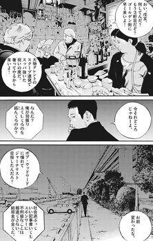ウシジマくん ネタバレ 最新 468 画バレ【闇金ウシジマくん 最新469】10.jpg