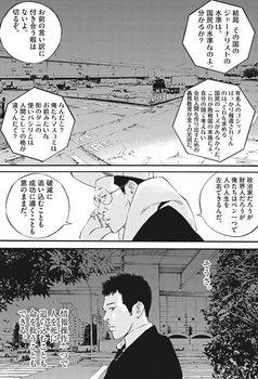 ウシジマくん ネタバレ 最新 468 画バレ【闇金ウシジマくん 最新469】11.jpg
