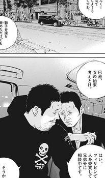 ウシジマくん ネタバレ 最新 468 画バレ【闇金ウシジマくん 最新469】14.jpg