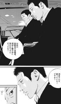 ウシジマくん ネタバレ 最新 468 画バレ【闇金ウシジマくん 最新469】5.jpg