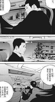 ウシジマくん ネタバレ 最新 468 画バレ【闇金ウシジマくん 最新469】6.jpg