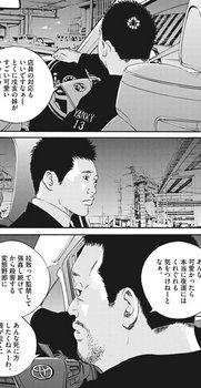 ウシジマくん ネタバレ 最新 468 画バレ【闇金ウシジマくん 最新469】7.jpg