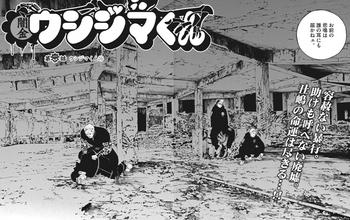 ウシジマくん ネタバレ 最新 469 画バレ【闇金ウシジマくん 最新470】1.JPG