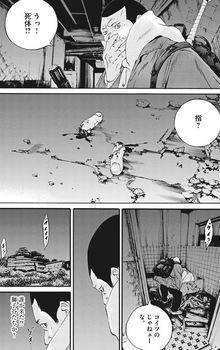 ウシジマくん ネタバレ 最新 469 画バレ【闇金ウシジマくん 最新470】13.jpg