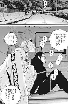 ウシジマくん ネタバレ 最新 469 画バレ【闇金ウシジマくん 最新470】14.jpg