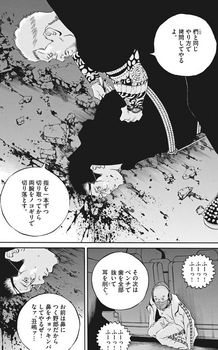 ウシジマくん ネタバレ 最新 469 画バレ【闇金ウシジマくん 最新470】2.jpg