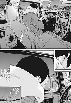 ウシジマくん ネタバレ 最新 469 画バレ【闇金ウシジマくん 最新470】8.jpg
