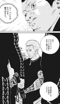 ウシジマくん ネタバレ 最新 446 画バレ【闇金ウシジマくん 最新447】10.jpg
