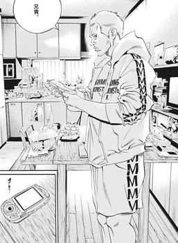 ウシジマくん ネタバレ 最新 446 画バレ【闇金ウシジマくん 最新447】14.jpg