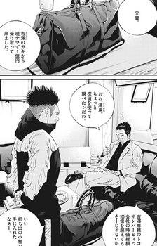 ウシジマくん ネタバレ 最新 446 画バレ【闇金ウシジマくん 最新447】15.jpg