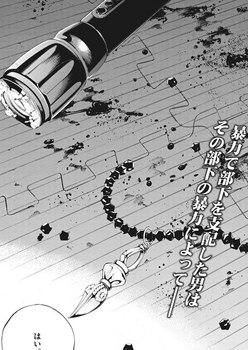 ウシジマくん ネタバレ 最新 446 画バレ【闇金ウシジマくん 最新447】17.jpg
