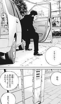 ウシジマくん ネタバレ 最新 446 画バレ【闇金ウシジマくん 最新447】2.jpg