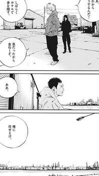 ウシジマくん ネタバレ 最新 446 画バレ【闇金ウシジマくん 最新447】5.jpg