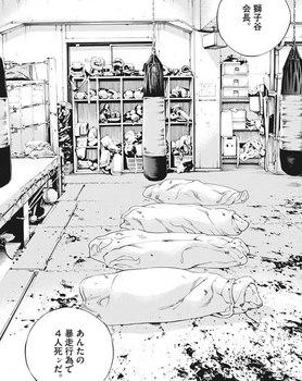 ウシジマくん ネタバレ 最新 446 画バレ【闇金ウシジマくん 最新447】9.jpg