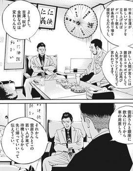 ウシジマくん ネタバレ 最新 448 画バレ【闇金ウシジマくん 最新449】14.jpg