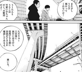ウシジマくん ネタバレ 最新 448 画バレ【闇金ウシジマくん 最新449】4.jpg