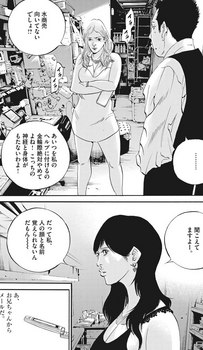 ウシジマくん ネタバレ 最新 448 画バレ【闇金ウシジマくん 最新449】6.jpg