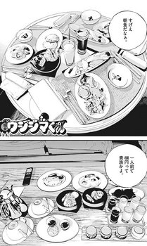 ウシジマくん ネタバレ 最新 449 画バレ【闇金ウシジマくん 最新450】1.jpg