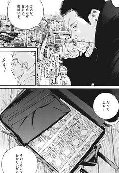 ウシジマくん ネタバレ 最新 449 画バレ【闇金ウシジマくん 最新450】3.jpg
