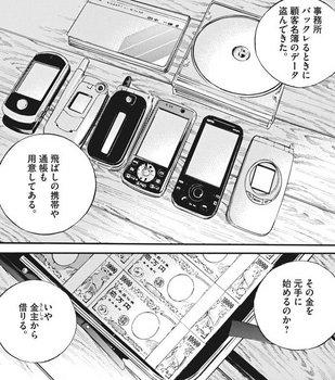 ウシジマくん ネタバレ 最新 449 画バレ【闇金ウシジマくん 最新450】4.jpg