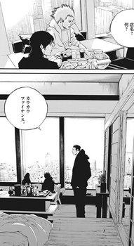 ウシジマくん ネタバレ 最新 449 画バレ【闇金ウシジマくん 最新450】6.jpg