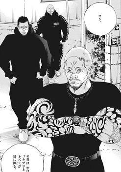 ウシジマくん ネタバレ 最新 450 画バレ【闇金ウシジマくん 最新451】3.jpg