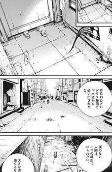 ウシジマくん ネタバレ 最新 450 画バレ【闇金ウシジマくん 最新451】4.jpg