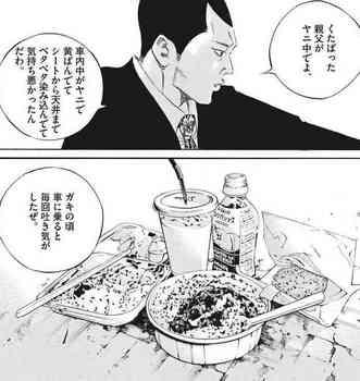 ウシジマくん ネタバレ 最新 451 画バレ【闇金ウシジマくん 最新452】2.jpg