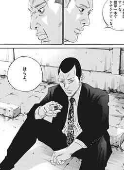 ウシジマくん ネタバレ 最新 451 画バレ【闇金ウシジマくん 最新452】5.jpg