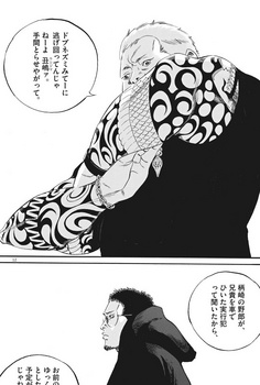 ウシジマくん ネタバレ 最新 453 画バレ【闇金ウシジマくん 最新454】11.jpg