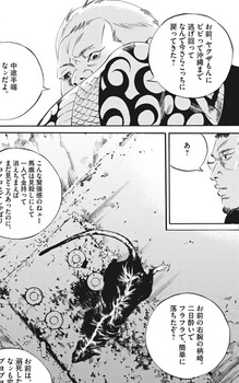 ウシジマくん ネタバレ 最新 453 画バレ【闇金ウシジマくん 最新454】12.jpg