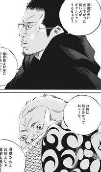 ウシジマくん ネタバレ 最新 453 画バレ【闇金ウシジマくん 最新454】13.jpg